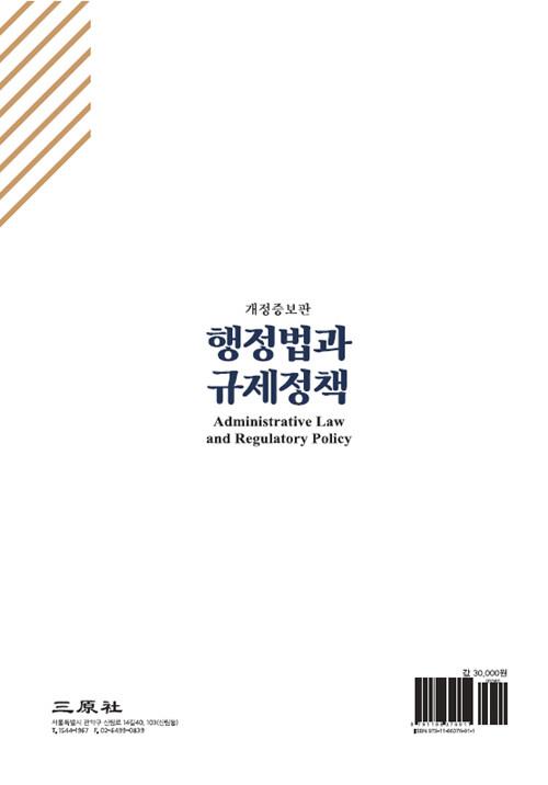 행정법과 규제정책 개정증보판
