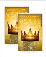 [세트] 왕들의 전쟁 세트 - 전2권