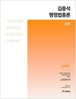 2018 김종석 행정법총론 상.하 세트 - 전2권