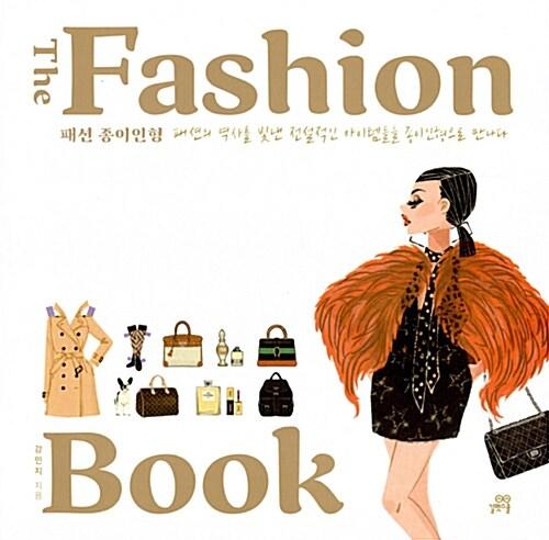The Fashion Book 패션 종이인형