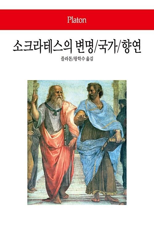소크라테스의 변명 / 국가 / 향연