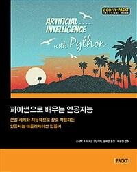 (파이썬으로 배우는) 인공지능 : 현실 세계와 지능적으로 상호 작용하는 인공지능 애플리케이션 만들기