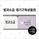 <빛과소금> 1년 정기구독권