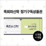 <목회와신학> 1년 정기구독권