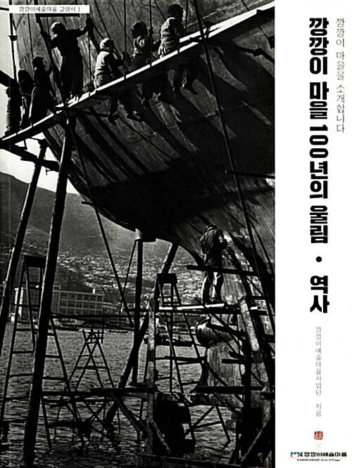 깡깡이마을 100년의 울림 : 역사