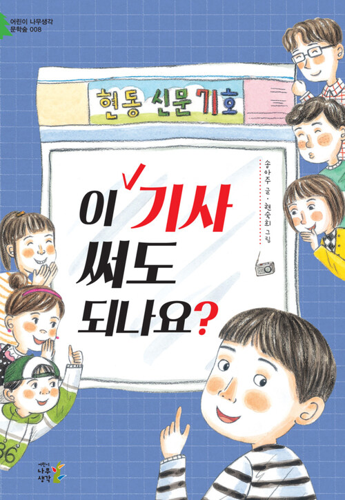 이 기사 써도 되나요 - 어린이 나무생각 문학숲 8