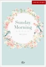 [BL] Sunday Morning