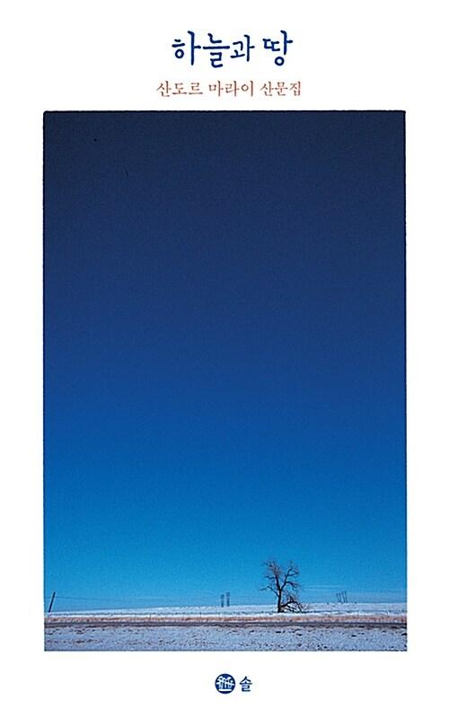 하늘과 땅