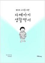 부모와 교사를 위한 자폐아이 생활백서