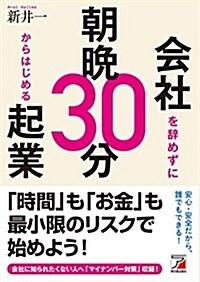 會社を辭めずに朝晩30分からはじめる起業 (アスカビジネス) (單行本(ソフトカバ-))