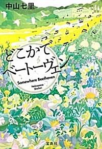 どこかでベ-ト-ヴェン (寶島社文庫 『このミス』大賞シリ-ズ) (文庫)