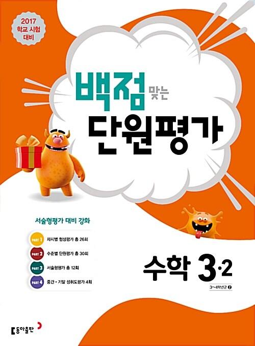 동아 백점맞는 단원평가 수학 3-2 (2017년)