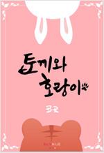 [BL] 토끼와 호랑이