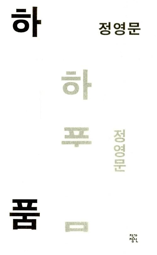 하품 (특별판)