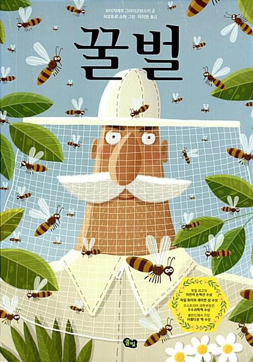 꿀벌 (빅북)