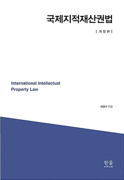 국제지적재산권법 (양장)