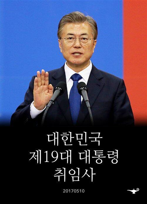 대한민국 제19대 대통령 취임사 (제72주년 광복절 경축사 추가)