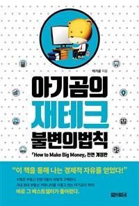 아기곰의 재테크 불변의 법칙 : 『How to Make Big Money』전면 개정판