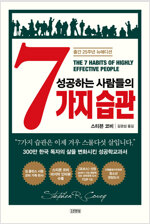 성공하는 사람들의 7가지 습관 : 출간 25주년 뉴에디션