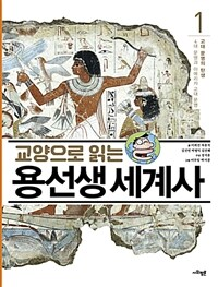 교양으로 읽는 용선생 세계사 1 : 고대 문명의 탄생