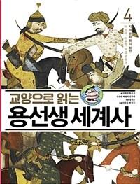교양으로 읽는 용선생 세계사 4 : 지역 문화권의 형성