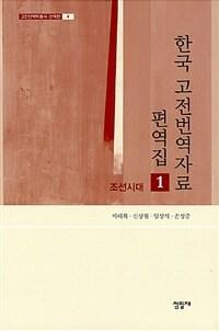 한국 고전번역자료 편역집