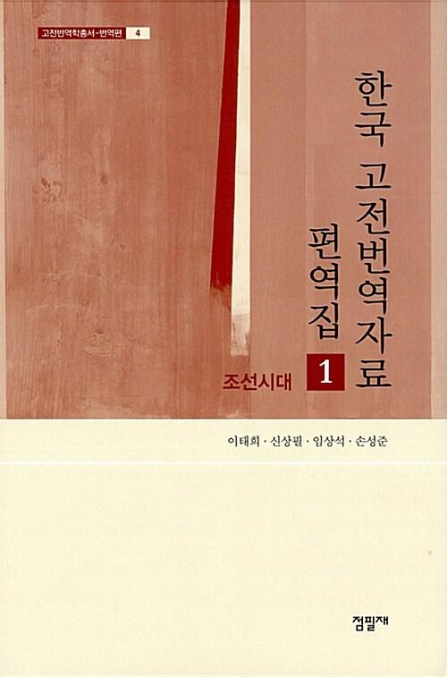 한국 고전 번역자료 편역집 1