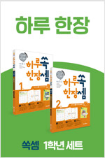 [세트] 하루 한장 쏙셈 초등 1학년 세트 - 전2권 (2020년용)