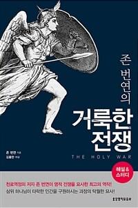 존 번연의 거룩한 전쟁 해설 & 스터디
