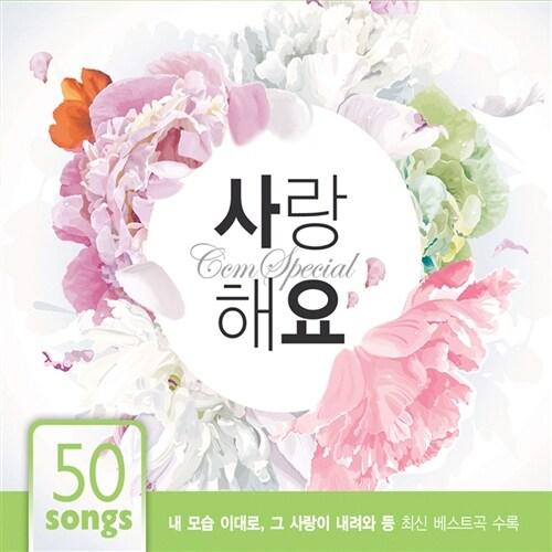 씨씨엠 스페셜 - 사랑해요 [4CD]