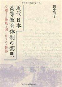 近代日本高等敎育體制の黎明 : 交錯する地域と國とキリスト敎界