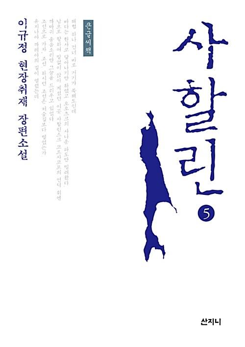 [큰글씨책] 사할린 5