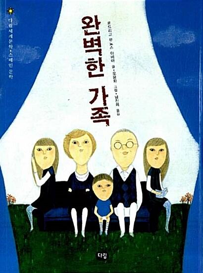 [중고] 완벽한 가족 (다림세계문학)