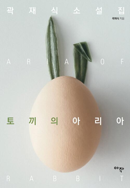 토끼의 아리아 : 곽재식 소설집