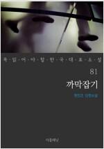 까막잡기 - 꼭 읽어야 할 한국 대표 소설 81