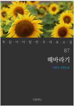 해바라기 - 꼭 읽어야 할 한국 대표 소설 87