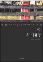유모 - 꼭 읽어야 할 한국 대표 소설 90