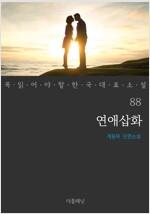 연애삽화 - 꼭 읽어야 할 한국 대표 소설 88