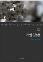 야앵 - 꼭 읽어야 할 한국 대표 소설 86