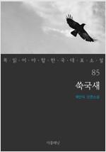 쑥국새 - 꼭 읽어야 할 한국 대표 소설 85