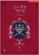 [세트] 은의 황제, 적의 왕 - 제로노블 020 (총2권/완결)