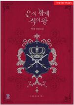 은의 황제, 적의 왕 1 - 제로노블 020