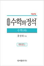실력 수학의 정석 수학 (하) (2020년용)
