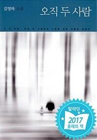 오직 두 사람 :김영하 소설