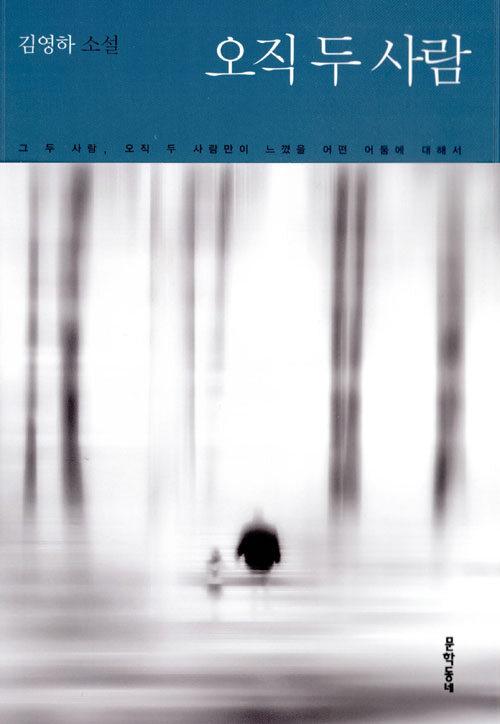 오직 두 사람 : 김영하 소설