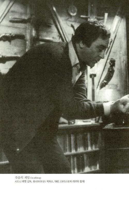 마이클 케인의 연기 수업
