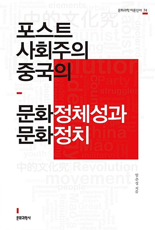 포스트사회주의 중국의 문화정체성과 문화정치