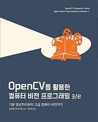OpenCV 를 활용한 컴퓨터 비전 프로그래밍 : 기본 영상처리부터 고급 컴퓨터 비전까지