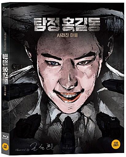 [블루레이] 탐정 홍길동: 사라진 마을 - 초회 한정 패키지 (2disc)