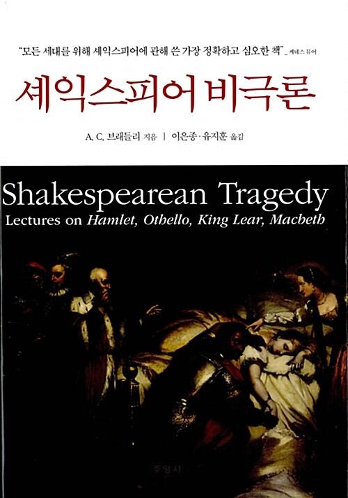 셰익스피어 비극론